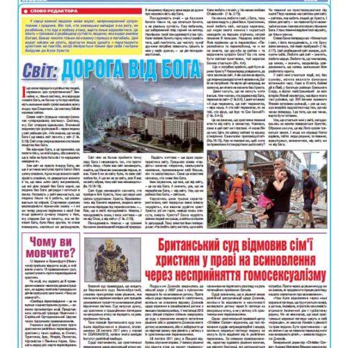 Газета «Вірую»