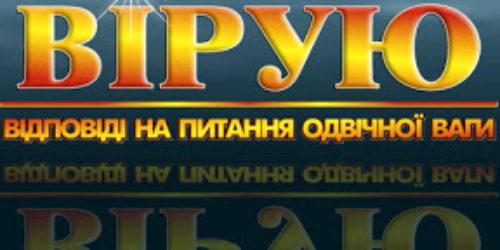 Радіопрограма «Вірую»