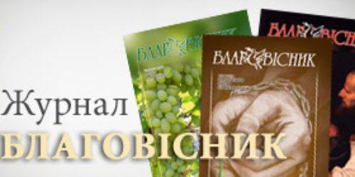 Журнал «Благовісник»