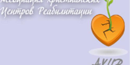 Конференция Ассоциации христианских центров реабилитации