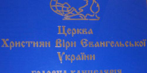 2012 – РІК МОЛИТВИ ПРО УКРАЇНУ