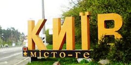 Церква має ставати позитивно відомою: висновки конференції Київського міського об'єднання ЦХВЄУ