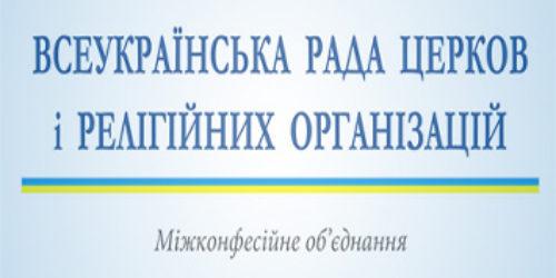 Всеукраїнська Рада Церков заявляє про недоліки Закону про захист персональних даних
