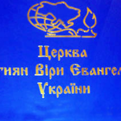 Заява Всеукраїнського Союзу ЦХВЄ щодо діяльності Володимира Мунтяна