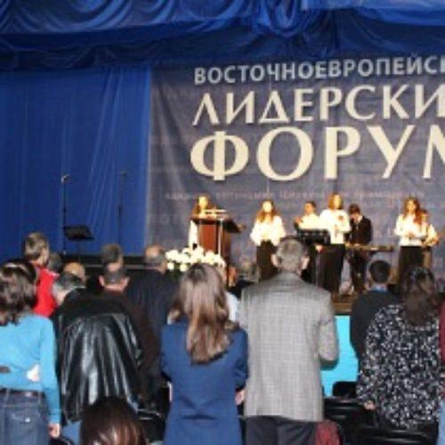 У Києві розпочав роботу Східноєвропейський Лідерський Форум