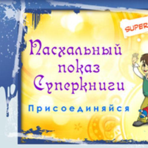 Пасхальна версія мультфільму «Суперкнига»