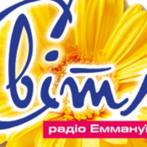 Як допомогти із поширенням християнського мовлення на сході України