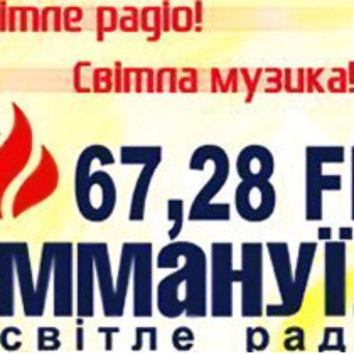 «Світлому радіо» потрібна ваша допомога