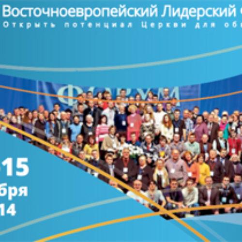 У Києві проходить четвертий Східноєвропейський лідерський форум