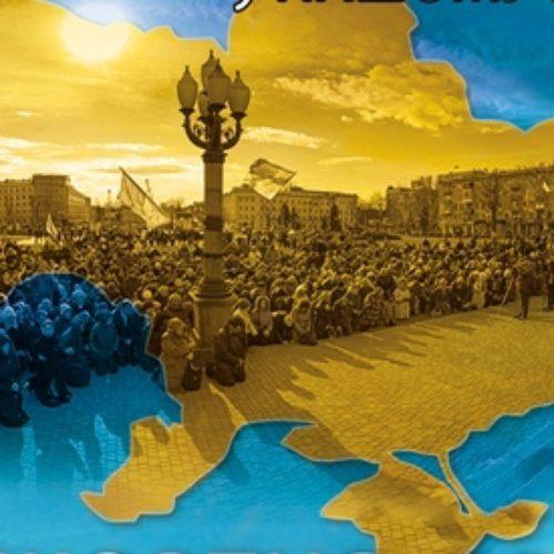Протестантизм в Україні 2014 року. Події, тенденції, виклики, перспективи