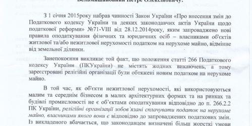 Члени ВРЦіРО передали листа-звернення до Президента України