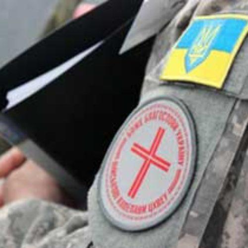 «Рятуй узятих на смерть» – міжконфесійна навчальна сесія об'єднала понад 80 капеланів