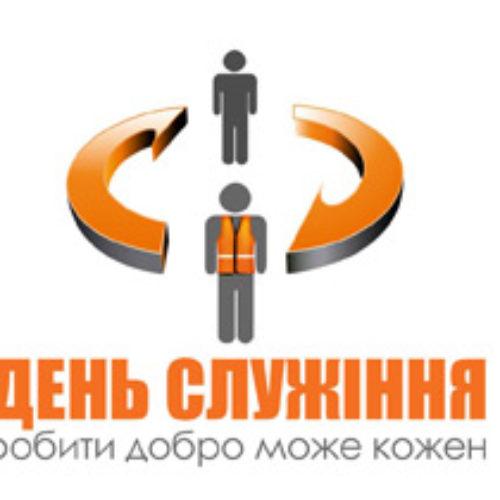 30 травня стартував проект «День служіння»
