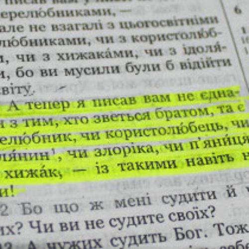 ЗВЕРНЕННЯ глав Євангельських Церков України до українського народу щодо  діяльності громадянина Нігерії Сандея Аделаджі