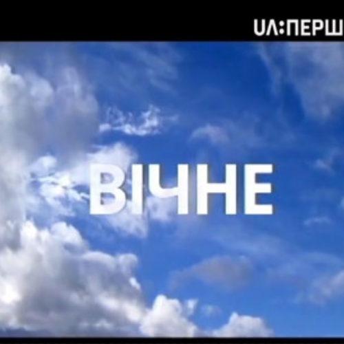 Слово старшого єпископа Михайла Паночка у програмі «Вічне»,Перший національний телеканал: