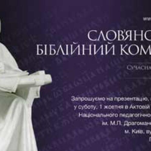 1 жовтня презентують «Слов'янський біблійний коментар: сучасна євангельська перспектива» (АНОНС)