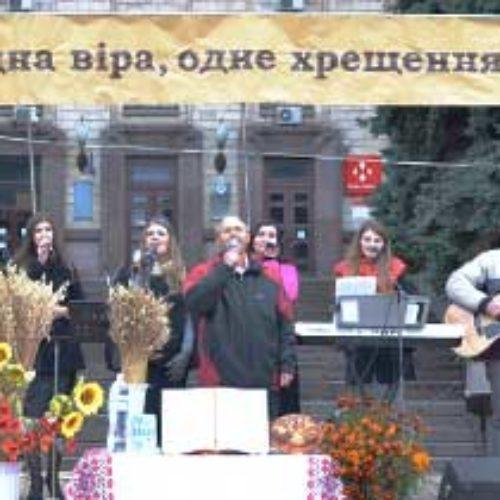День подяки у  Дніпрі провели на центральній площі міста, пастори різних церков прославили Бога спільним співом