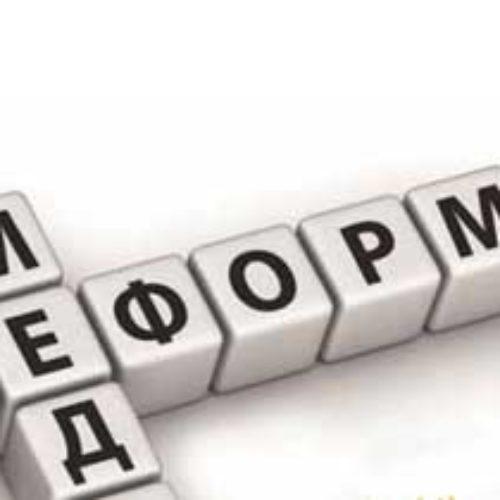 Звернення членів ВРЦіРО до Верховної Ради України на підтримку медичної реформи