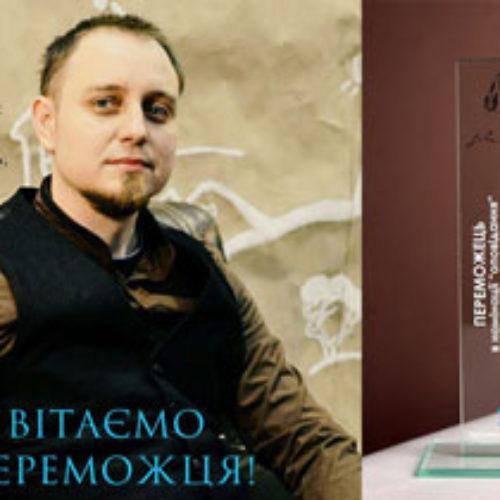 Визначився переможець Літературного конкурсу ім. Джона Буньяна, ним став Олексій Декань з Харкова