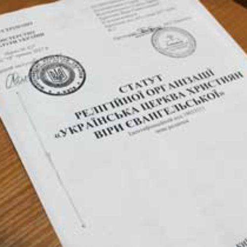 Завершено процес перереєстрації статуту Української церкви християн віри євангельської (УЦХВЄ)