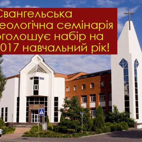 Євангельська теологічна семінарія оголошує набір на 2017 навчальний рік!
