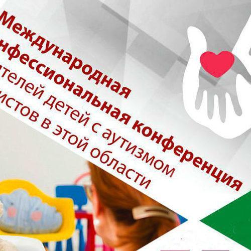 У вересні на Житомирщині відбудеться міжнародна міжконфесійна конференція по роботі з дітьми-аутистами (АНОНС)