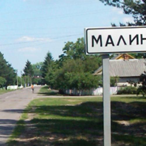 Святкове служіння у смт. Малинську