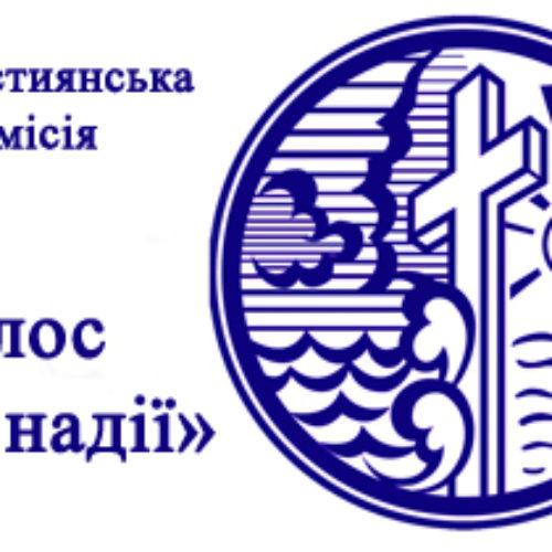 Місіонери Луганщини очікують на можливість повернутися в область