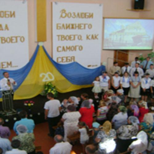 20-річчя церкви ХВЄ у Баштанці