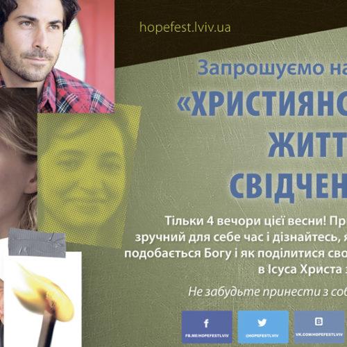 Курс «Християнське життя та свідчення» пройде у Львові!