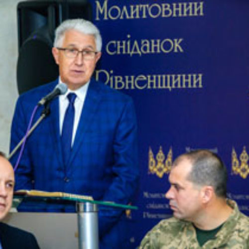 Михайло Паночко взяв участь  у молитовному сніданку Рівненської ОДА