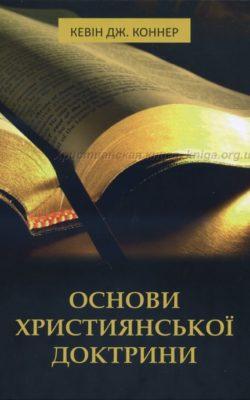 ОСНОВИ ХРИСТИЯНСЬКОЇ ДОКТРИНИ