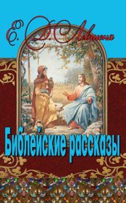 Библейские рассказы для детей – Е.Д.Левшеня
