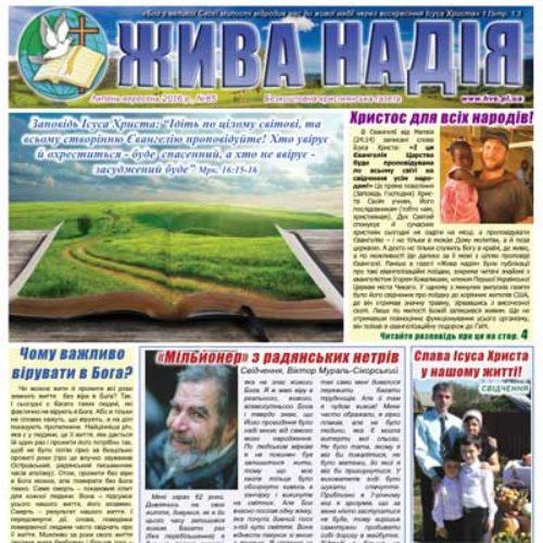 Євангелізаційна газета «Жива надія» – 2016 рік