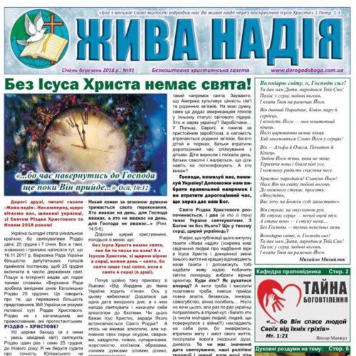 Євангелізаційна газета «Жива надія» – 2018 рік
