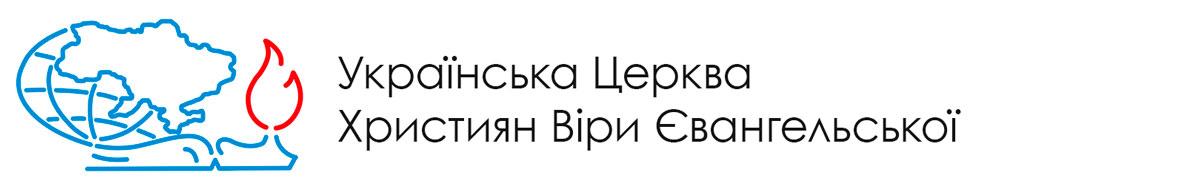Українська Церква Християн Віри Євангельської