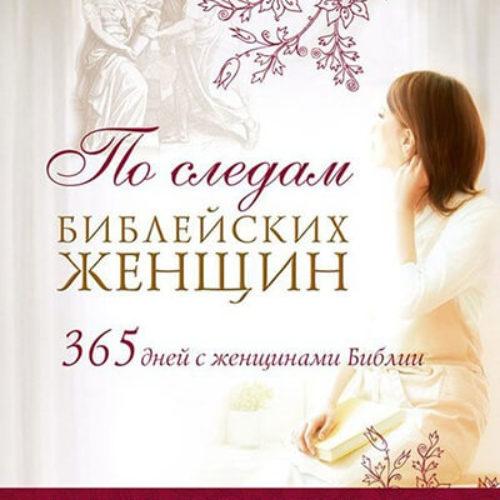 По следам библейских женщин – Элизабет Джордж