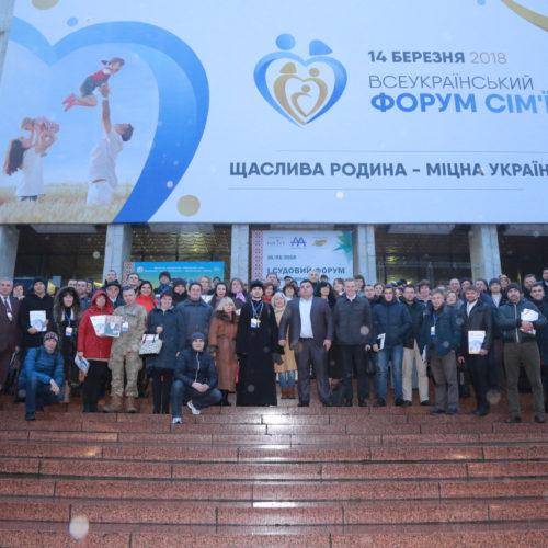 Форум сім'ї в Києві зібрав 700 учасників