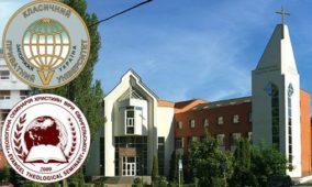 ЄТС: не пропустіть чудову можливість отримати диплом магістра богослов'я за державним зразком!