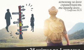 Проект конференції для працівників християнських таборів – 2018