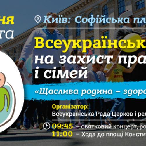 Долучайтеся до Всеукраїнської Ходи на захист прав дітей і сімей!