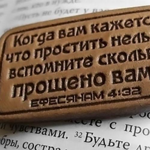 «І ПРОСТИ НАМ ГРІХИ НАШІ, ЯК І МИ ПРОЩАЄМО ВИНУВАТЦЯМ НАШИМ…»