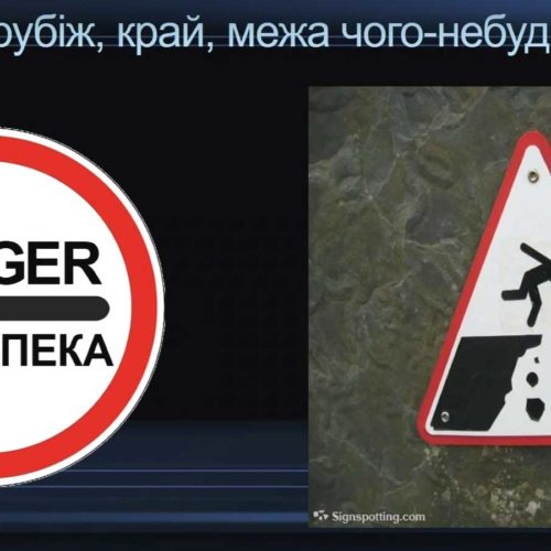 Василь Попудник – Небезпечна грань для служителя _семінар