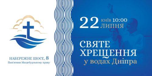 Михайло Паночко запрошує на водне хрещення та свято з нагоди 1030-річчя хрещення Київської Русі-України (ВІДЕО)