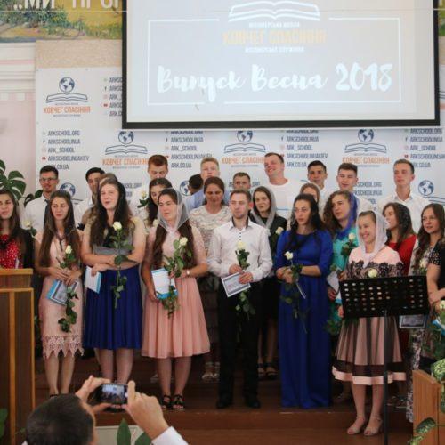 Місіонерська школа «Ковчег спасіння» випустила чергову групу служителів