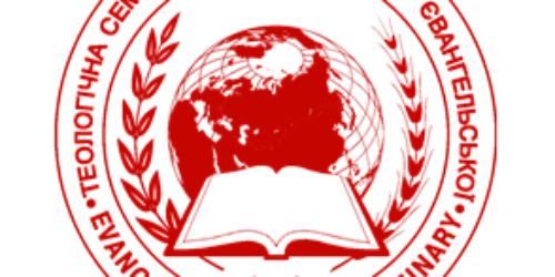 ЄТС запрошує на навчання за програмою «Відкриття церков»