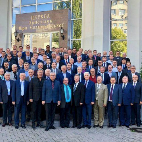 У Києві відбулася звітно-виборна конференція Міжнародної Асамблеї Християн Віри Євангельської