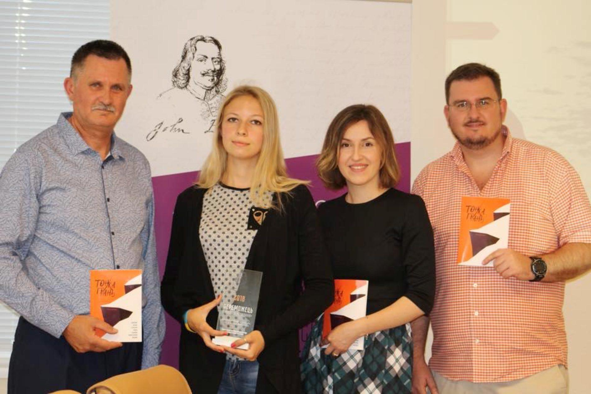 Презентували збірку з оповіданням літературного конкурсу ім. Джона Буньяна