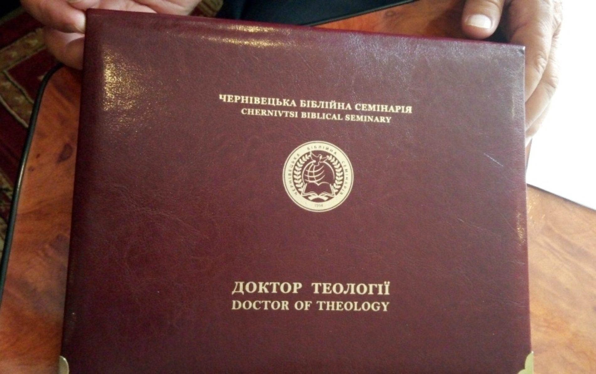 В Івано-Франківську вручили дипломи докторам богослов'я та служіння