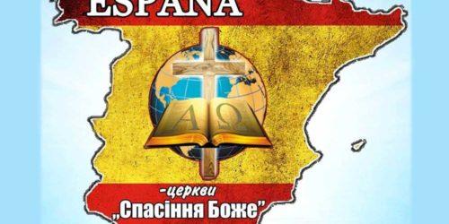 26-28 жовтня відбудеться чергова зустріч служителів братерства в Західній Європі (АНОНС)